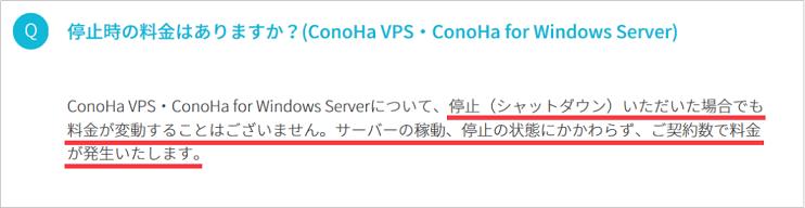 ConoHa VPS サーバー停止時の料金についてのQ&A