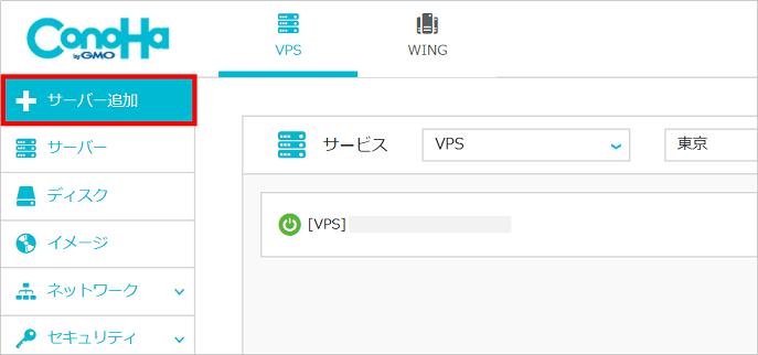ConoHa VPS コントロールパネルでサーバー追加を選択