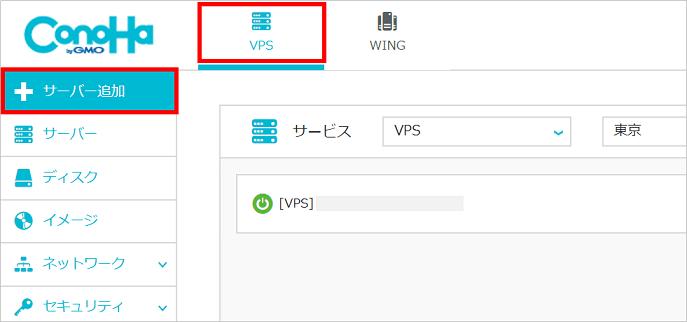ConoHaコントロールパネル VPSでサーバー追加を選択