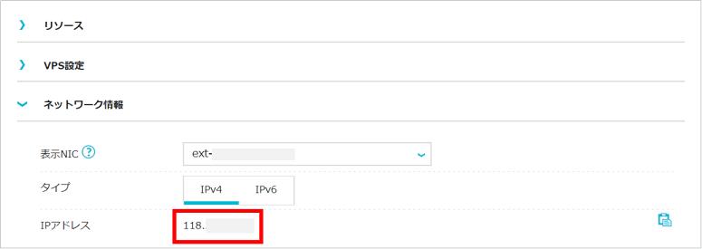 ConoHa VPS サーバーのIPアドレスを確認