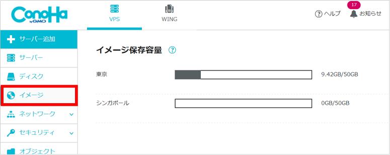 ConoHa VPS コントロールパネル画面でイメージメニューを選択