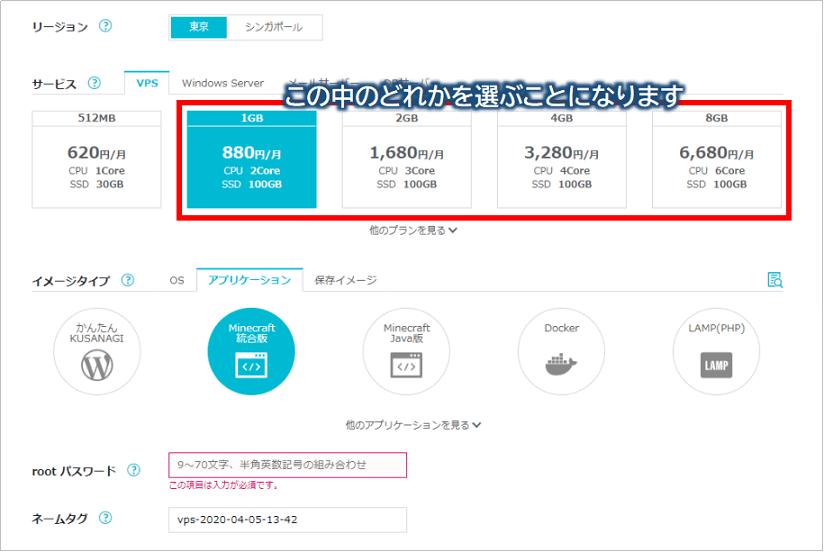 ConoHa VPS サービスを選択
