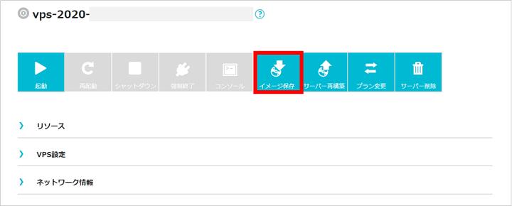 ConoHa VPS サーバーリスト画面でイメージ保存を実行