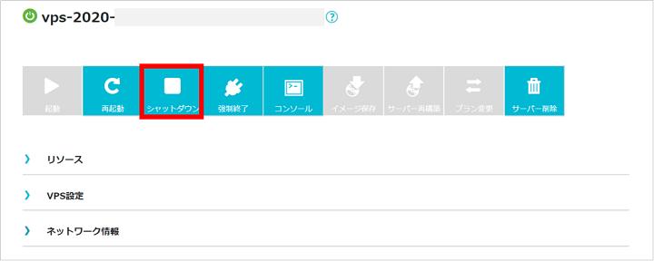 ConoHa VPS サーバーリスト画面でシャットダウンを実行