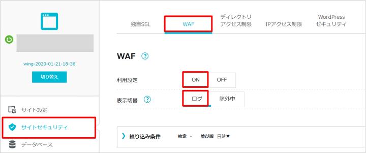 ConoHa WAF設定画面
