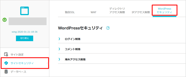 ConoHa WordPressセキュリティ設定画面