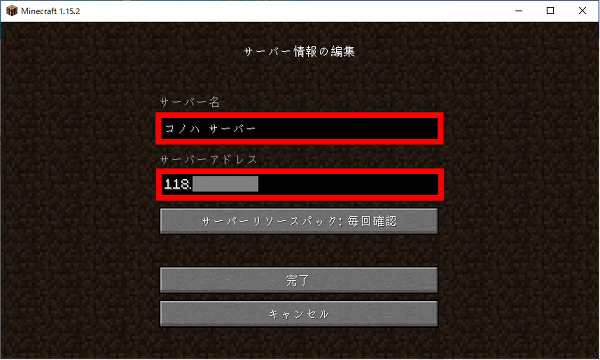 マイクラJava版 マルチプレイでサーバー情報を入力