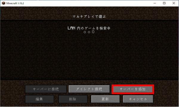 マイクラJava版 マルチプレイでサーバーを追加