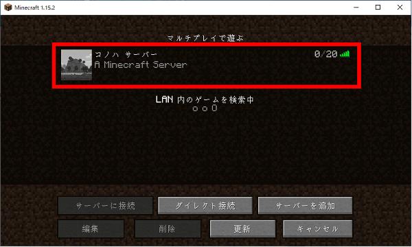 マイクラJava版 マルチプレイで作ったサーバーを選択