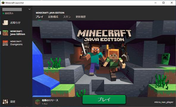 マイクラJava版 トップ画面