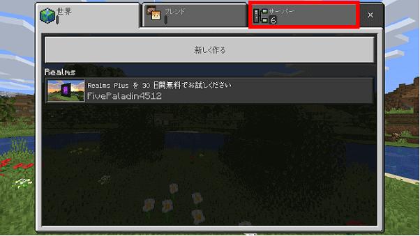 マインクラフト起動画面 サーバーを選択