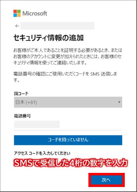 マイクロソフトアカウント作成 SMSで受信した4桁の数字を入力