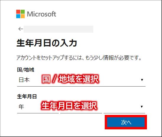 マイクロソフトアカウント作成 生年月日を入力