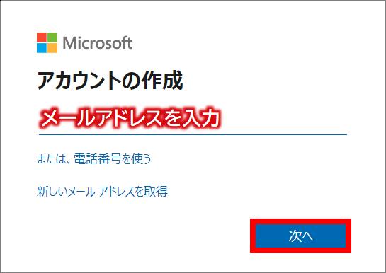 マイクロソフトアカウント作成 メールアドレスを入力