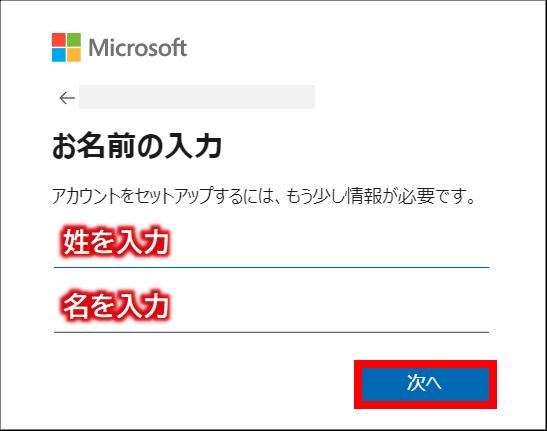 マイクロソフトアカウント作成 名前を入力