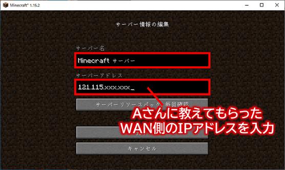 WAP側IPアドレスを指定して接続