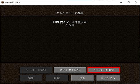 マルチプレイで遊ぶ画面にてサーバーを追加ボタンを押下