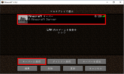 作成したサーバーを選択してサーバーへの接続を開始する