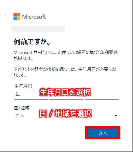 マイクロソフトアカウント作成 生年月日と国地域を入力