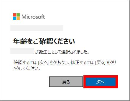 マイクロソフトアカウント作成 年齢の確認
