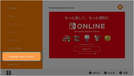 左のメニューからNintendo Switch Onlineを選択