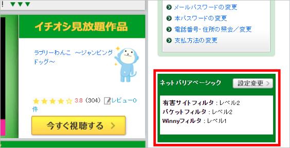 ぷらら マイページ画面