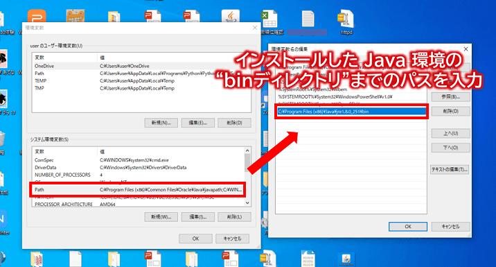 Java環境のパスを設定