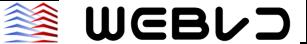 WEBレコ