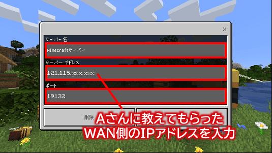 WAN側のIPアドレスを入力