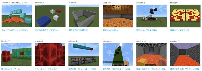 マイクラッチの全12回コースの紹介