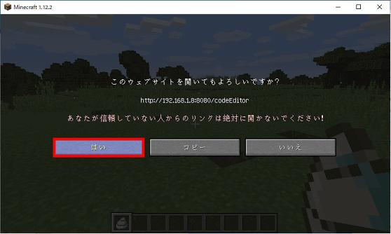 8x9Craftでプログラミング
