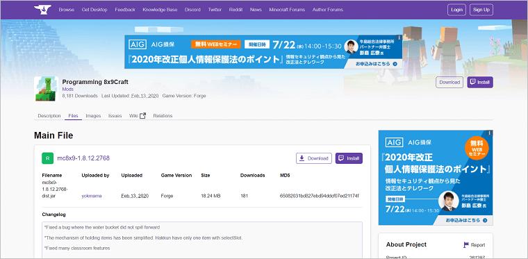 8x9Craftのダウンロードサイト