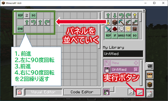マイクラプログラミング画面(ビジュアルエディター)