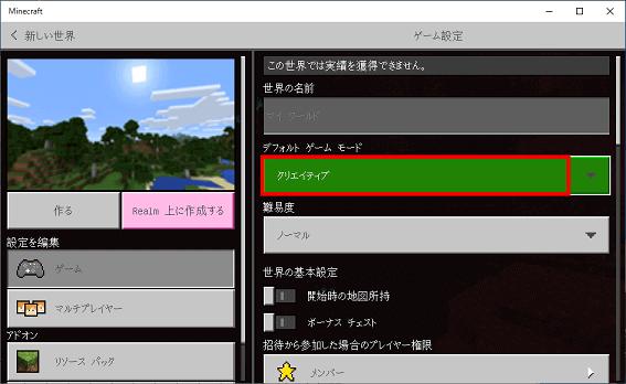 マイクラのゲーム設定でクリエイティブモードに変更する