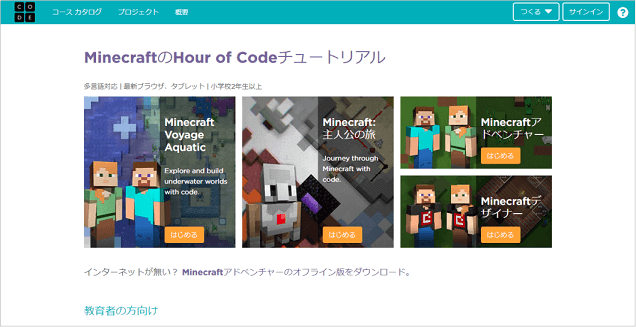 Minecraft Hour of Codeのホームページ