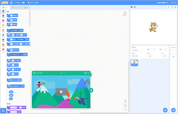 Scratch(スクラッチ)のスクリーン画面