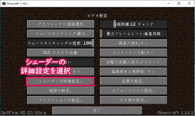マイクラ起動画面でシェーダー詳細設定メニューを選択