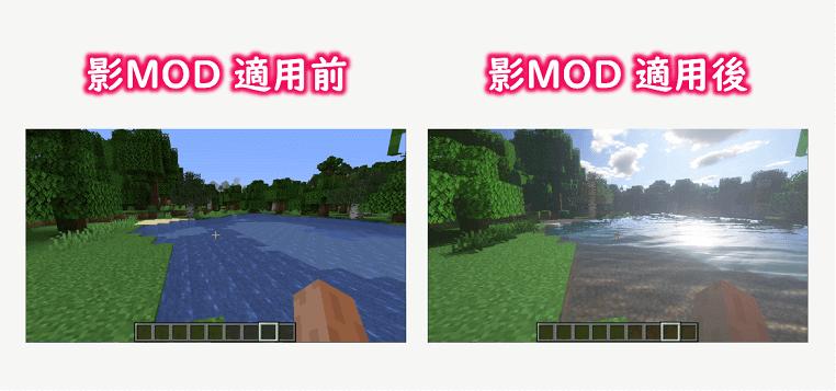 影MODの適用前と適用後の違い