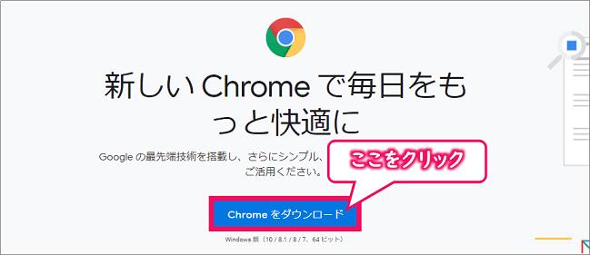 Google Chromeをダウンロード