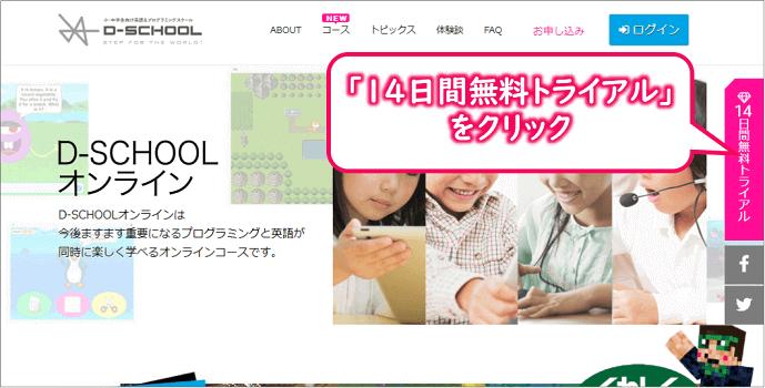 D-SCHOOLのトップページ(無料トライアル入口)