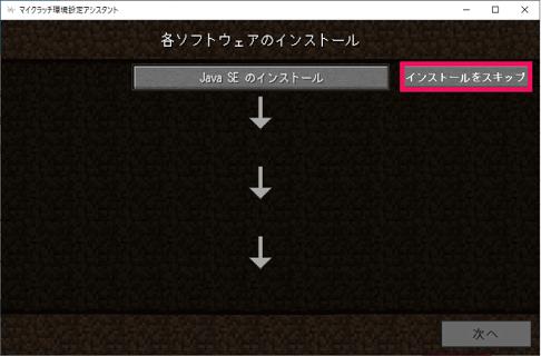 Java SEのインストール