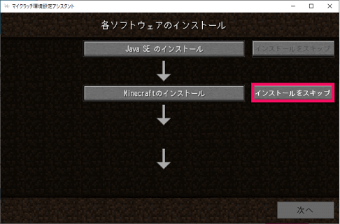 Minecraftのインストール
