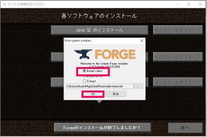 Forge Clientをインストールする
