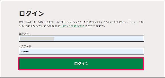 Mojangログイン画面
