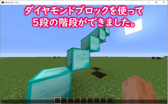 ダイヤモンドブロックを使って階段が完成