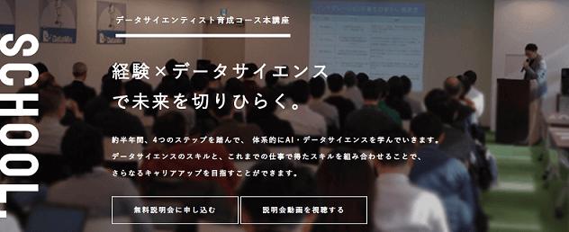データサイエンティスト育成コース 本講座