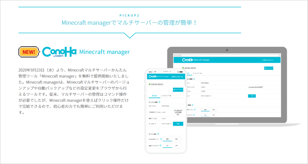 ConoHa Minecraft managerの概要説明