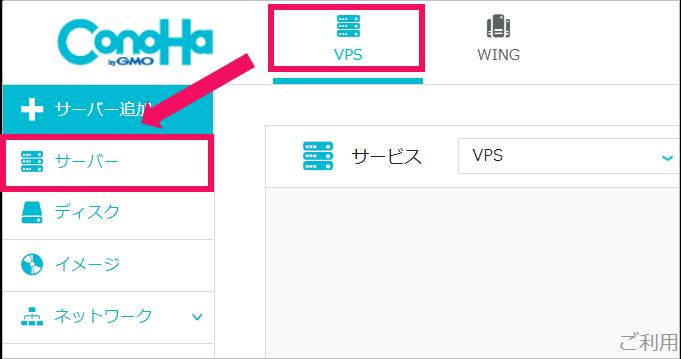 ConoHaコントロールパネル画面