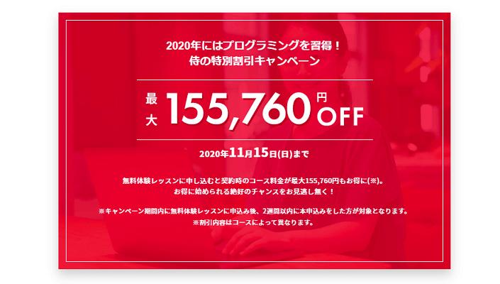 侍エンジニア塾の特別割引キャンペーン