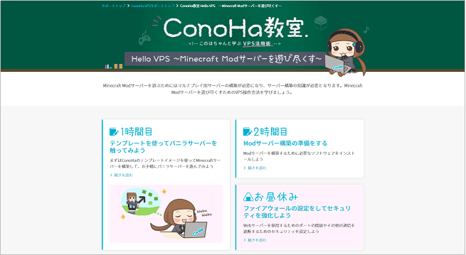 ConoHa教室